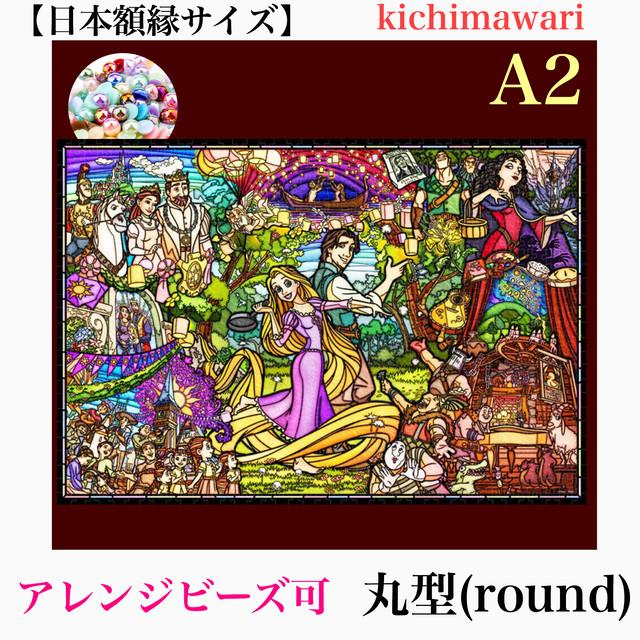 ⚫️型ビーズA2サイズ【k-48(round)】フルダイヤモンドアート✨アレンジビーズ可✨
