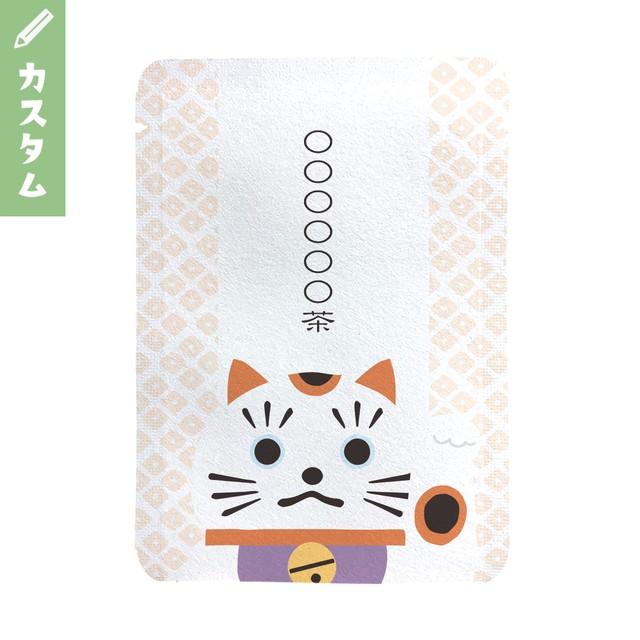 【カスタム対応】招き猫柄(10個セット)|オリジナルプチギフト茶
