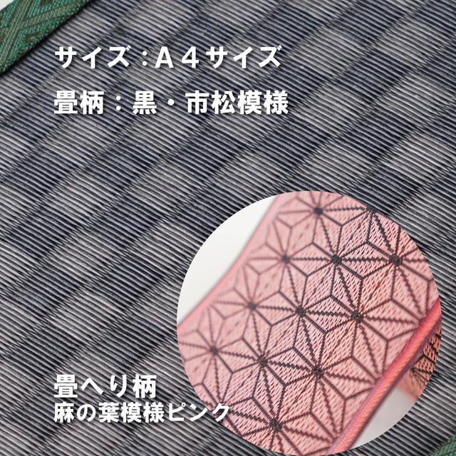 ミニ畳台 フィギア台や小物置きに♪ A4サイズ 畳:黒市松 縁の柄:麻の葉ピンク A4BM001
