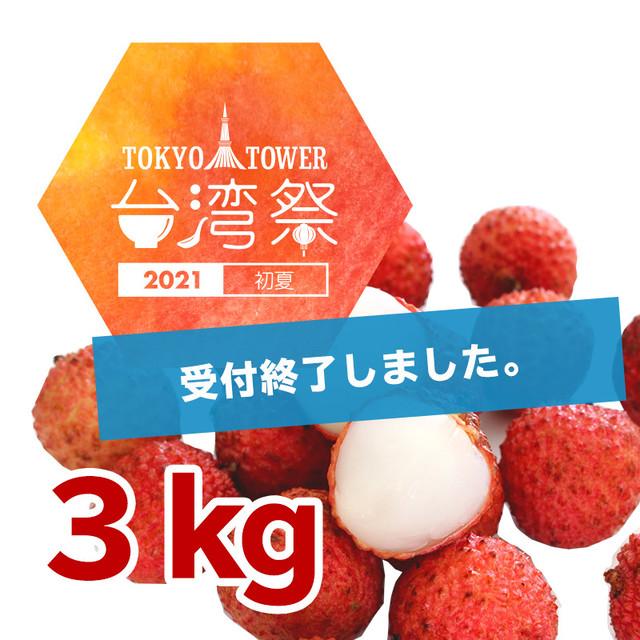 【台湾直送・数量限定】玉荷包フレッシュライチ (1箱 3kg) ~6月20日頃より配送~