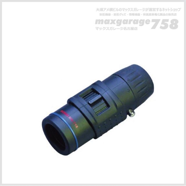MD-718 単眼鏡