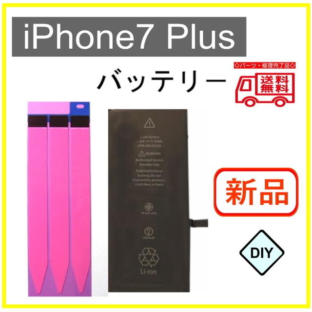 〇【新品パーツ】iPhone7 Plus 内蔵バッテリー 貼り付けテープ付き iPhone7プラス