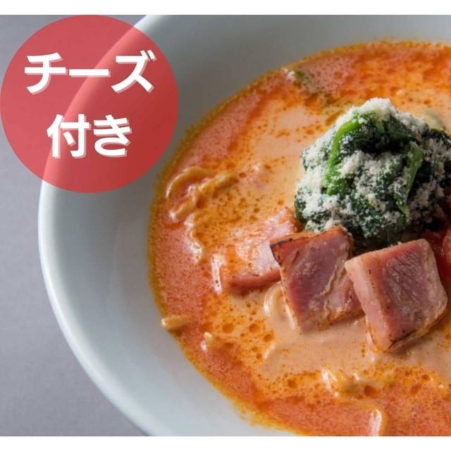 【ギフト用/トッピングチーズ付き】トマトラーメン4食