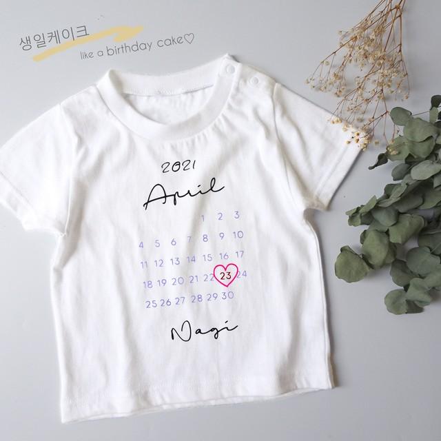 記念日を入れて♡カレンダーTシャツ センイルケーキ風 date♡ お名前入り 半袖 誕生日