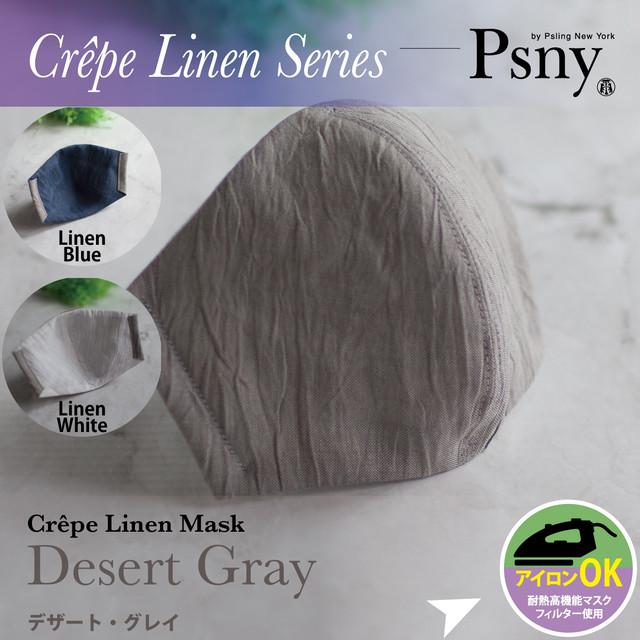 PSNY クレープリネン・デザート・グレイ 花粉 黄砂 洗えるフィルター入り 立体 マスク 大人用 送料無料