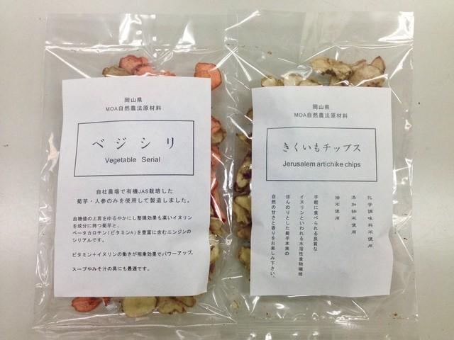 【お得】自然栽培の「菊芋チップス」45g「ベジシリ」45gの2袋セット