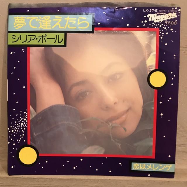 """●シリア・ポール/夢で逢えたら(7"""")"""