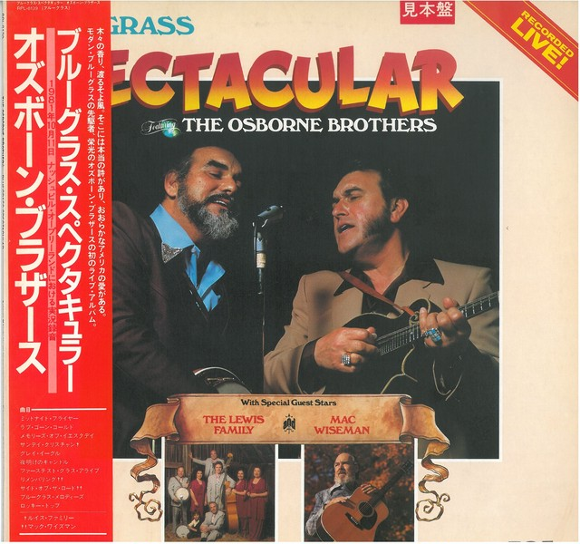 THE OSBORNE BROTHERS / BLUEGRASS MUSIC SPECTACULAR (LP) 日本盤