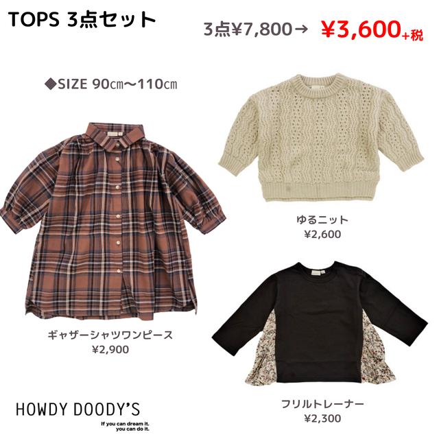 【セットでお得シリーズ】【HOWDY DOODY'S】 ニット+Tシャツ+ワンピース 90〜110cm(P11162/21003/37052-04)