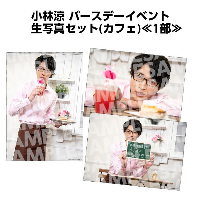 【小林】バースデーイベント/生写真セット(カフェ)≪1部≫