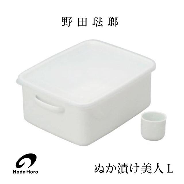 野田琺瑯 ぬか漬け美人L