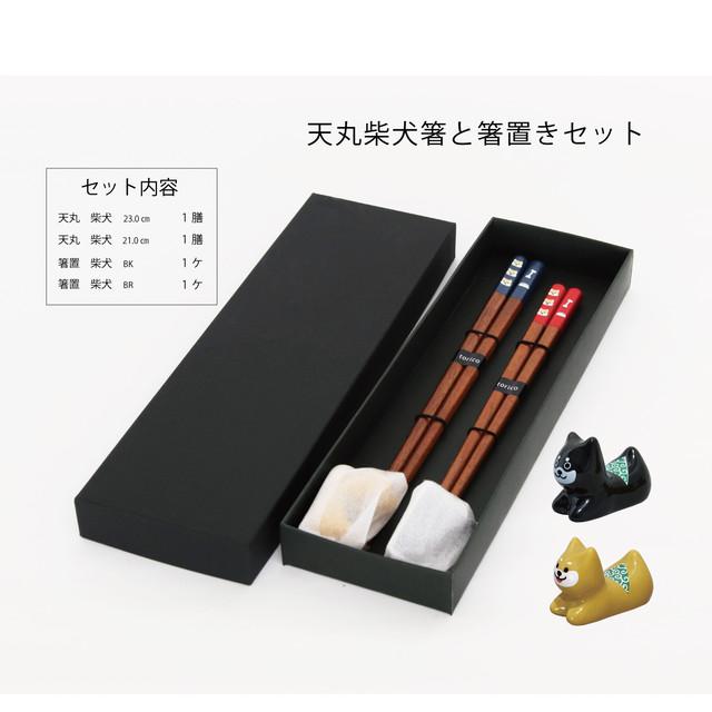 天丸柴犬箸&箸置 ギフトセット (コード:790077)