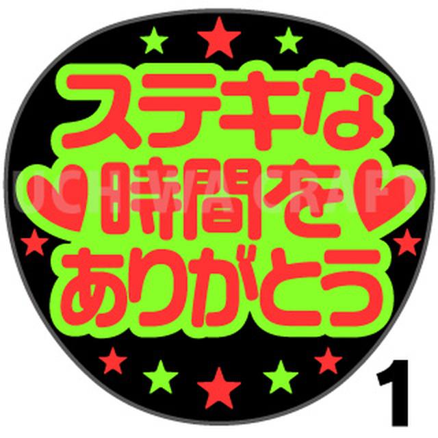 【蛍光2種シール】『ステキな時間をありがとう』コンサートやライブ、劇場公演に!手作り応援うちわでファンサをもらおう!!!