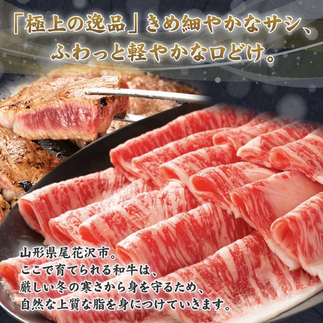 【雪降り和牛】すき焼き用サーロイン 3人前600g