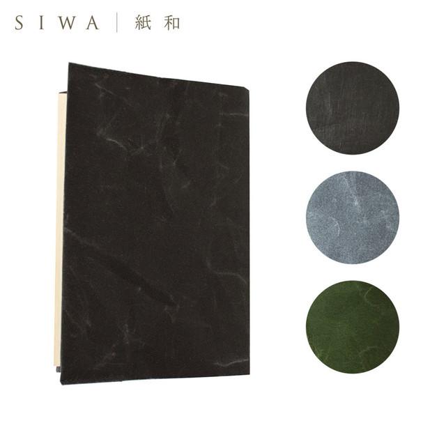 SIWA ブックカバー 文庫本サイズ W24 x H16cm ブラック ダークグレー ダークグリーン 和紙 耐久性 丁寧 手作業 ナオロン プレゼント お祝い