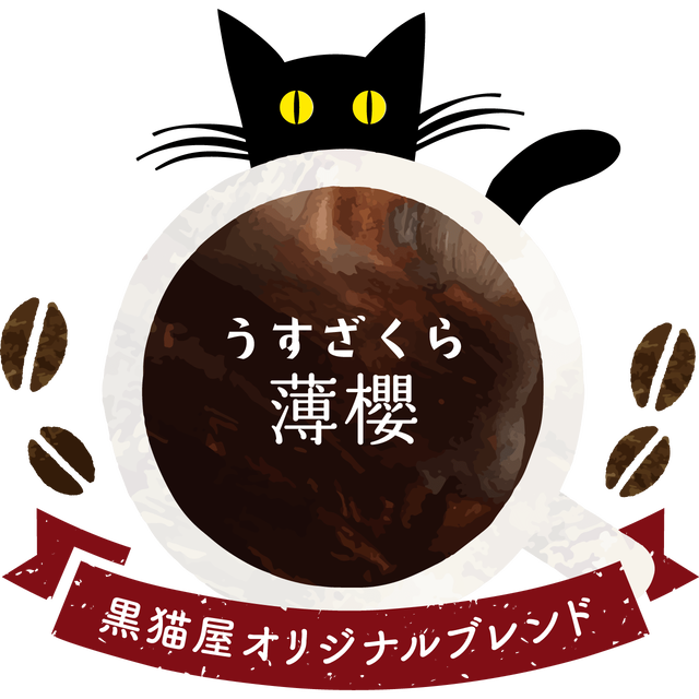 「薄櫻(うすざくら) 100g」の商品イメージ