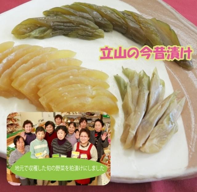 立山の今昔漬け(旬の野菜の粕漬け)