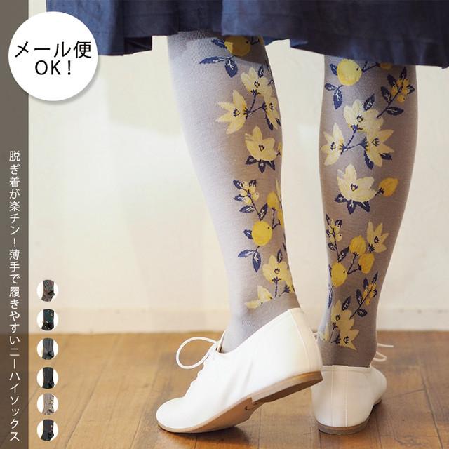 ウール混 ニーハイソックス 57090009(日本製/靴下)