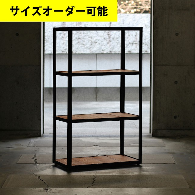 IRON FRAME 4-SHELF 70CM[BROWN COLOR]サイズオーダー可