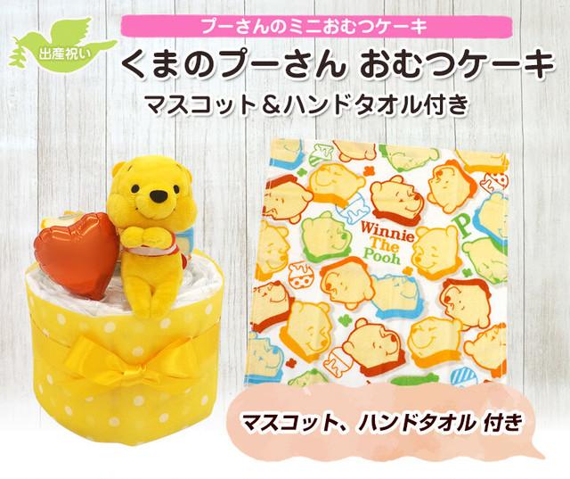 くまのプーさん おむつケーキ マスコット&ハンドタオル付き 1段【送料無料】 ck-484