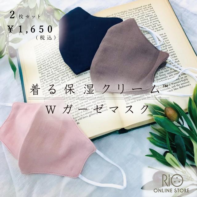 【日テレで紹介】 着る保湿クリームWガーゼマスク2枚セット (D80900-09)