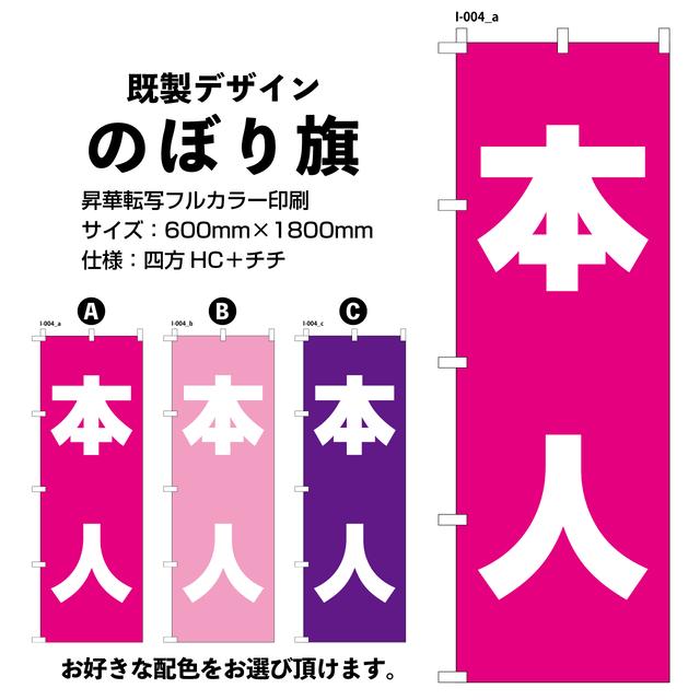 本人のぼり【00-I-004】