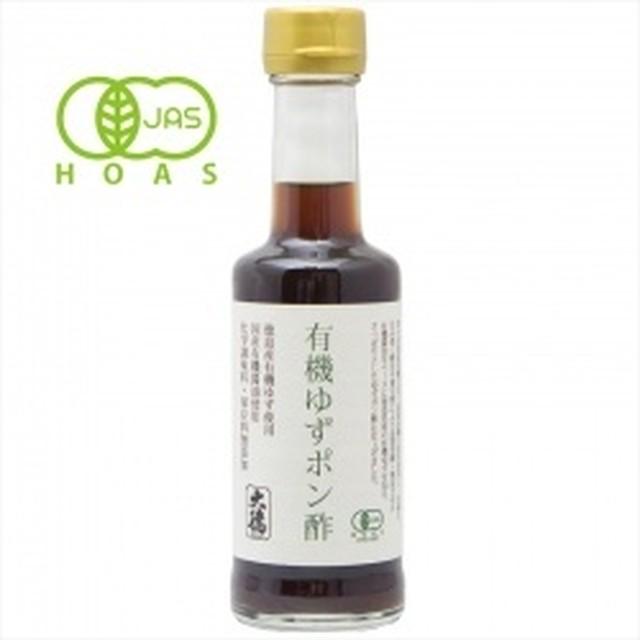 有機ゆずポン酢 200ml