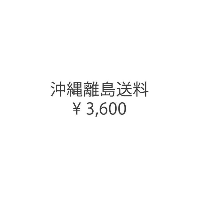 沖縄離島送料