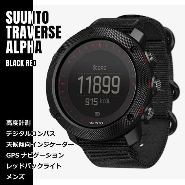 SUUNTO スント TRAVERSE ALPHA BLACK RED トラバース アルファ ブラックレッド SS023157000 腕時計
