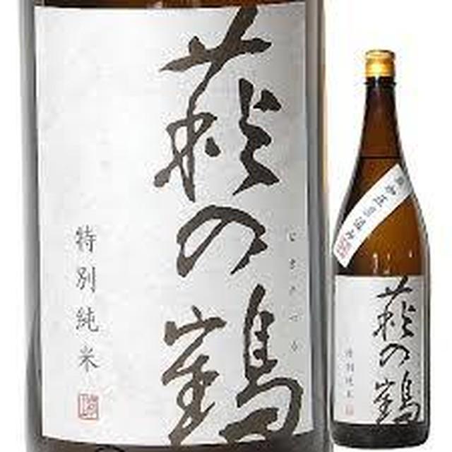 萩の鶴 特別純米 無加圧 直汲み 1.8L