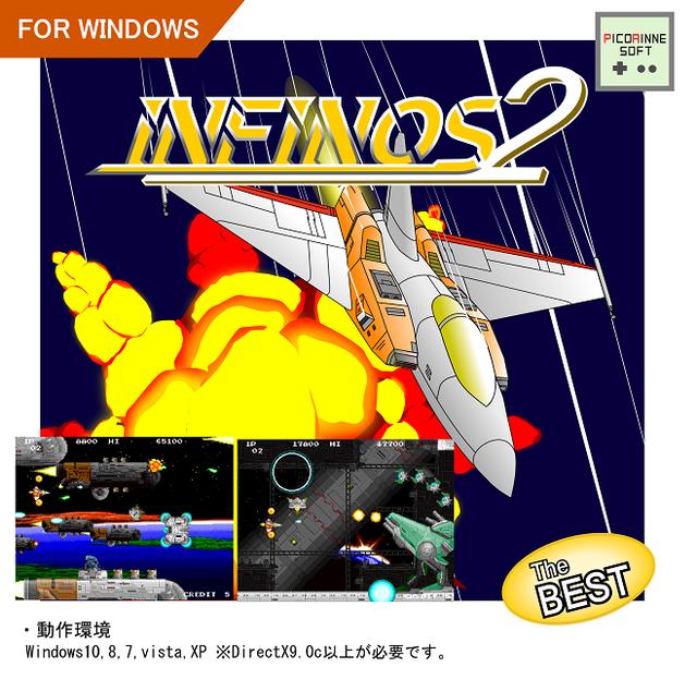 インフィノス2 for Windows ベスト版 (INFINOS2)  販売サイト変更中
