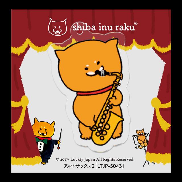 柴犬ラク 楽器キーホルダー 【木管楽器・2】