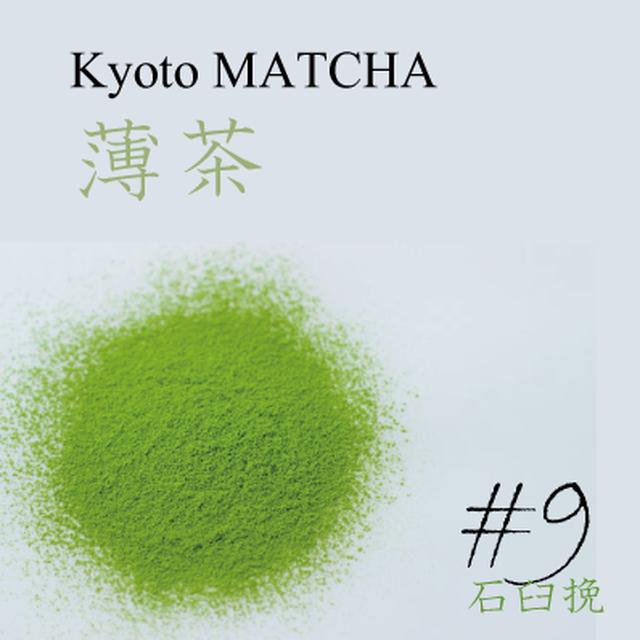 卸価格販売!製菓加工用・茶会のお抹茶に!謹製京都宇治抹茶9号(お薄茶)100g