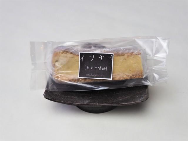 イソチィ *iSOcafe CHEESE CAKE(伊豆天城わさび醤油)