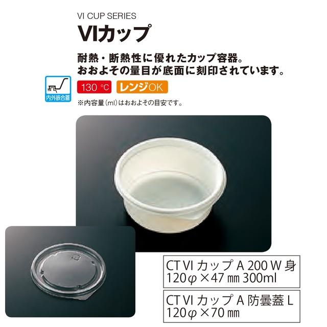 VIカップ 200
