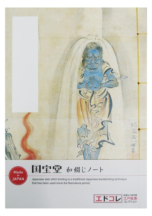 和綴じノート A6(不動図)