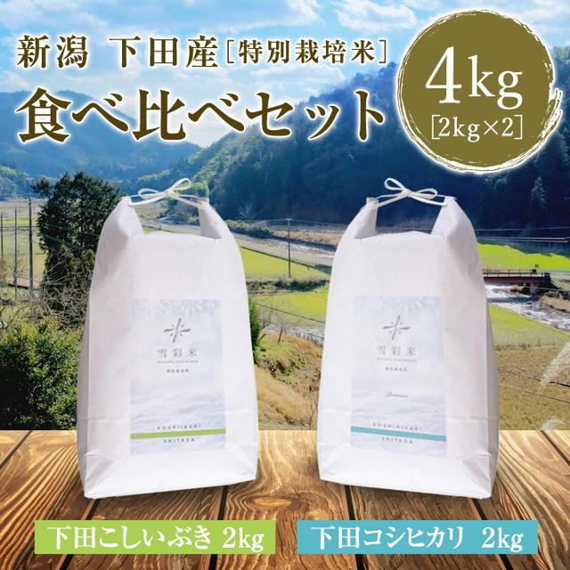 【雪彩米】下田産 特別栽培米 新米 令和2年産 2種食べ比べセット 4kg