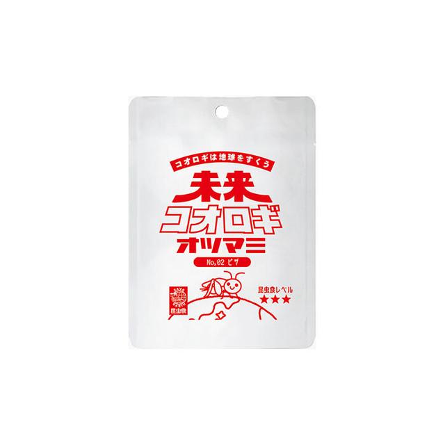 未来コオロギオツマミ No.02 ピザ