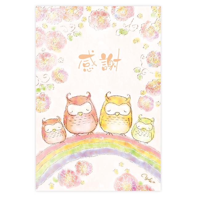 ポストカード 『 感謝の気持ちを フクロウとともに・・・ 』  ~ 庸子(yoko) ~