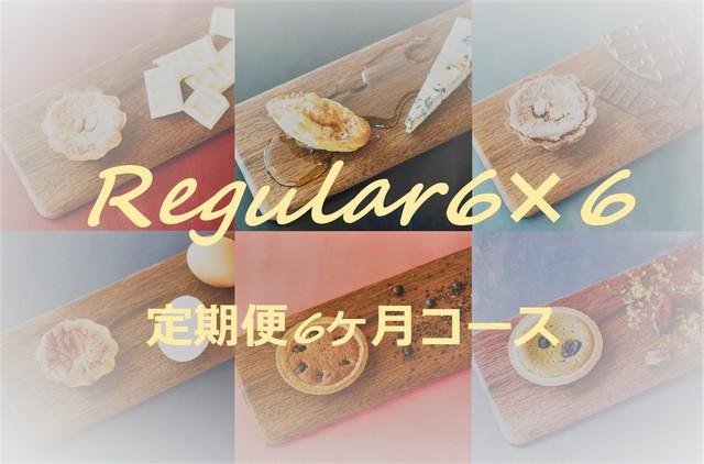 Regular6×6(定期便6ヶ月コース)