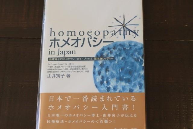 【ホメオパシー 書籍】由井寅子のホメオパシー入門