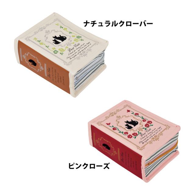 猫ポーチ(黒猫ブック型ポーチ)全2種類