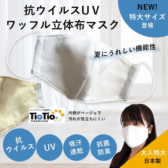 【6/16-25発送】NEW【大人用(特大)】抗ウイルスUVワッフル立体布マスク | 抗ウイルス・抗菌防臭・吸汗速乾・UV | 洗える布マスク | 日本製 | アミー