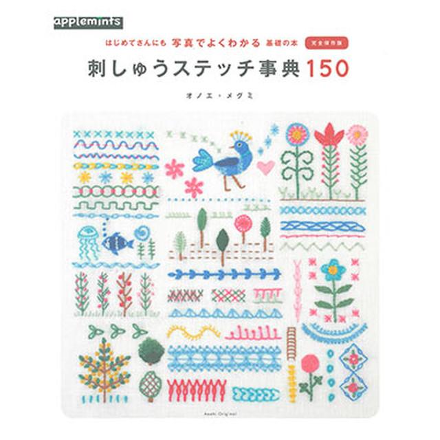 手芸本 刺しゅうステッチ事典150: A-18-01:C-009661