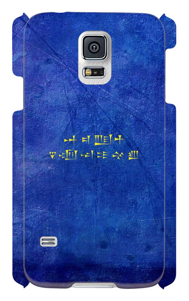 朗読ギルガメシュ叙事詩 Galaxy S5 SC-04F/SCL23ケース