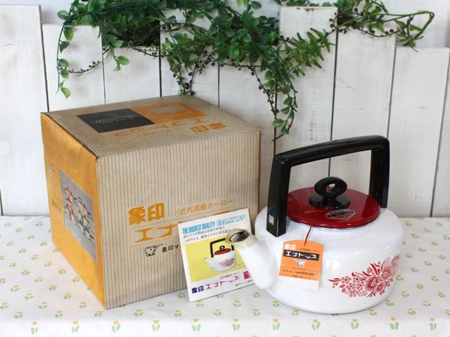 ホーローやかん(ケトル)新品未使用箱付き! 人気の象印 昭和レトロ キャンプ ピクニック