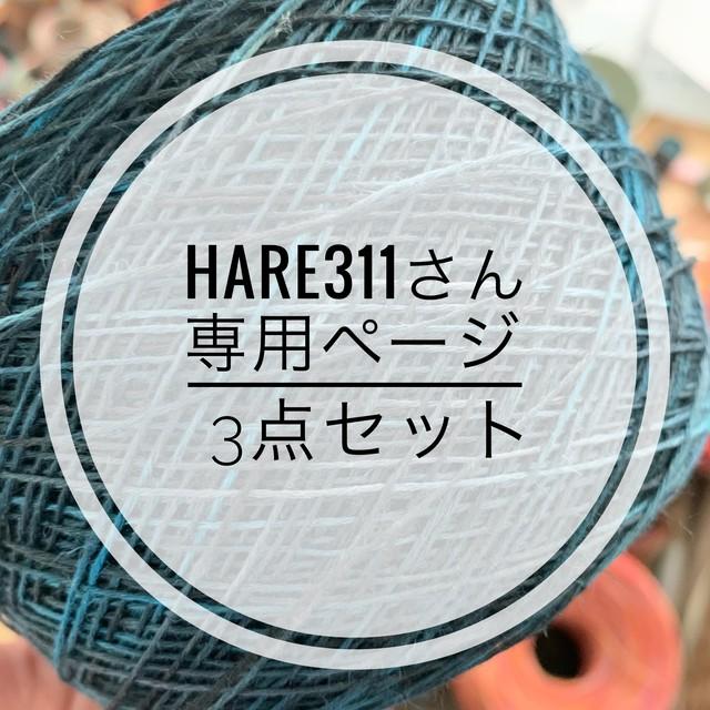 【hare311さん専用ページ】3点セット