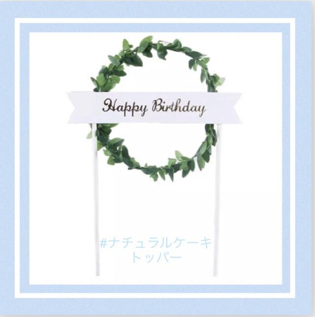 ナチュラルケーキトッパー 誕生日 飾りつけ 1歳 プレゼント 女の子 男の子 バースデー