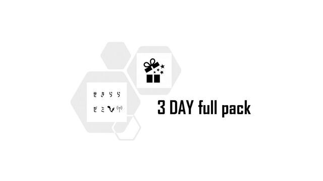 せきららゼミ  3 DAY full pack