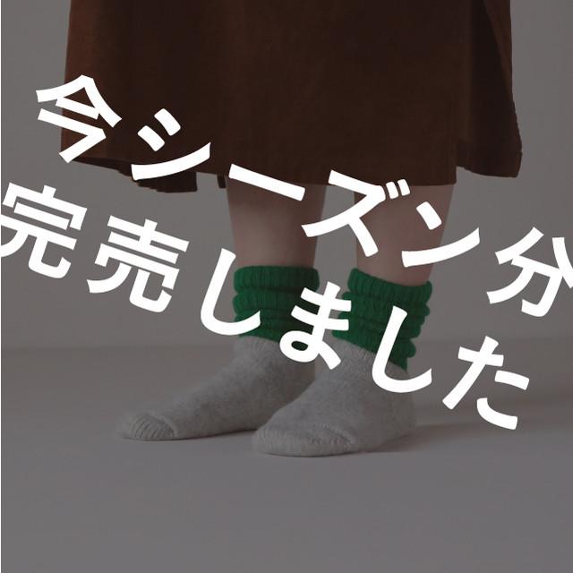 G-16 マグロ漁船の靴下 緑